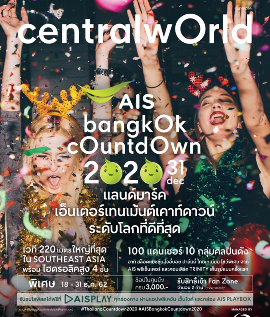 Thailand & AIS Bangkok Countdown 2020